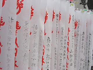 Senbon Nobori, Toyokawa Inari