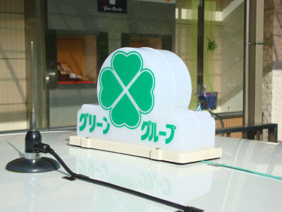 Japan Taxi Signs