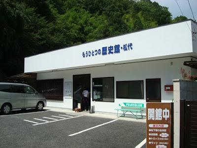 Another History Museum, Matsushiro, Nagano