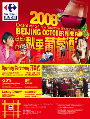 Beijing 2008 Autumn Wine Fair