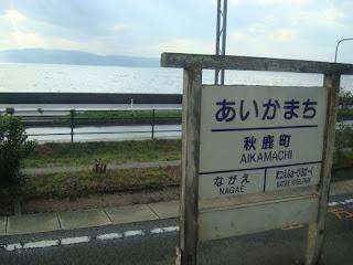 Akaimachi Station, Shimane
