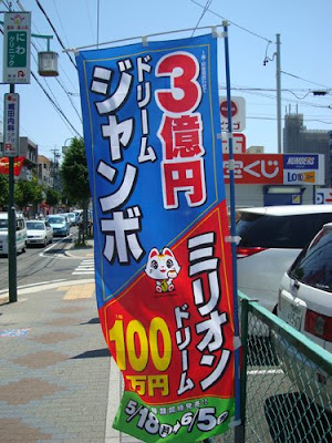 Japanese Advertising Flags