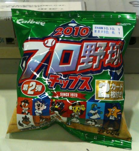 Calbee Japanese Baseball Cards Japan All Over