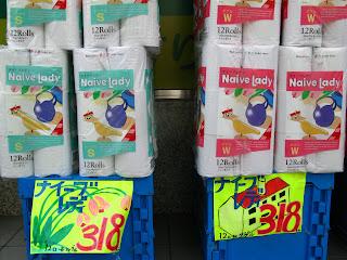 Toilet Paper in Japan