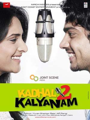 Arya's brother debuts in Kadhal 2 Kalyanam