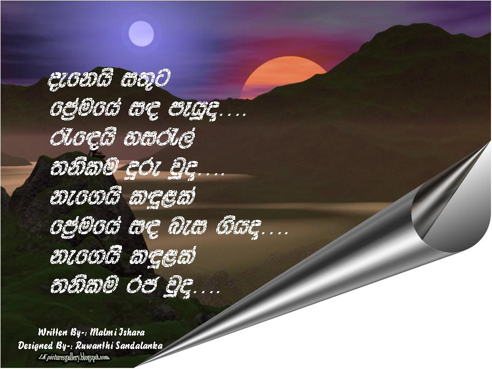 Sinhala Nisadas Related Keywords