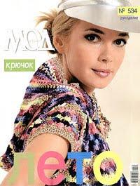 скачать журнал мод вязание крючком 534 журналы по вязанию