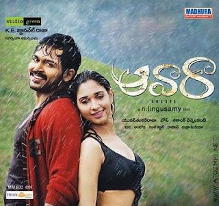 Telugu Paiyaa- 'Aawara'