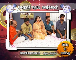 Interview With Goripalayam Team 01-05-10