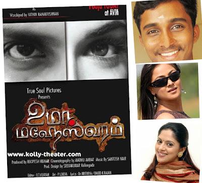 Uma Maheswaram Movie-Nithin Ramakrishnan