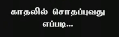 Kadhalil Sodhappuvadhu Yeppadi Short Film