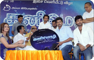 Kanimozhi Audio Launch Stills