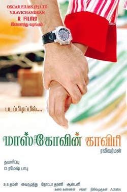 Moscowin Kaveri Movie Trailer