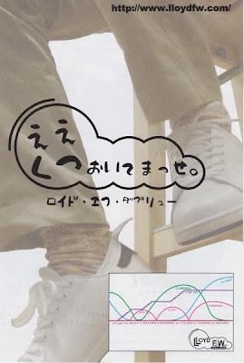 LLOYD FW(ロイド・エフ・ダブリュー)カタログ
