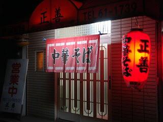 和歌山ラーメン・中華そば専門店『正善』
