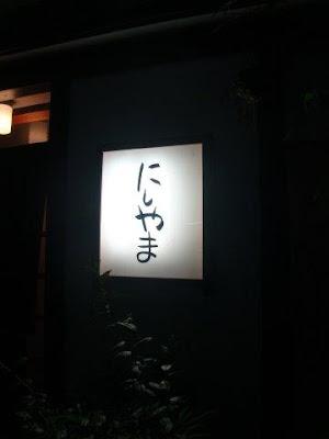 和歌山酒肴にしやま 表看板