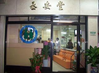 臺北市丞安堂中醫診所中醫師陳萬成