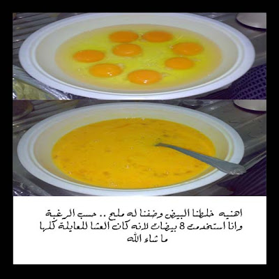 صينية البيض بالفرن بالصور 4.jpg