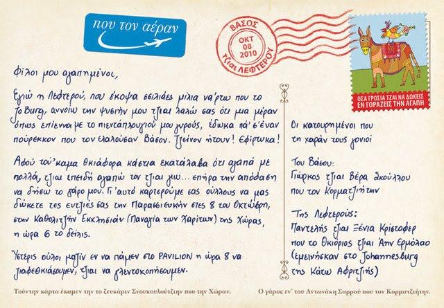 980440390d0d ΠΕΡΙ ΓΑΜOY MAΡΤΥΡΙΕΣ (και όχι μόνο)  Κυπριακό Προσκλητήριο Γάμου...