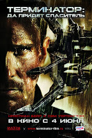 Póster de Terminator Salvation