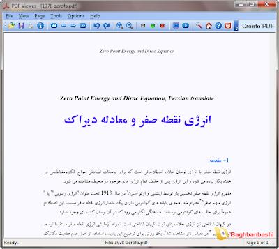bazde.blogspot.com جایگزینی مناسب و سبک به جای برنامه آکروبات ریدر