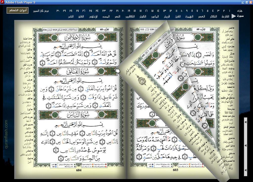 تحميل مصحف القران الكريم كامل