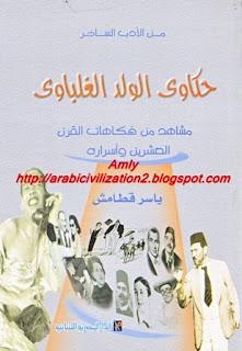 الغلباوي اللبنانية 2008