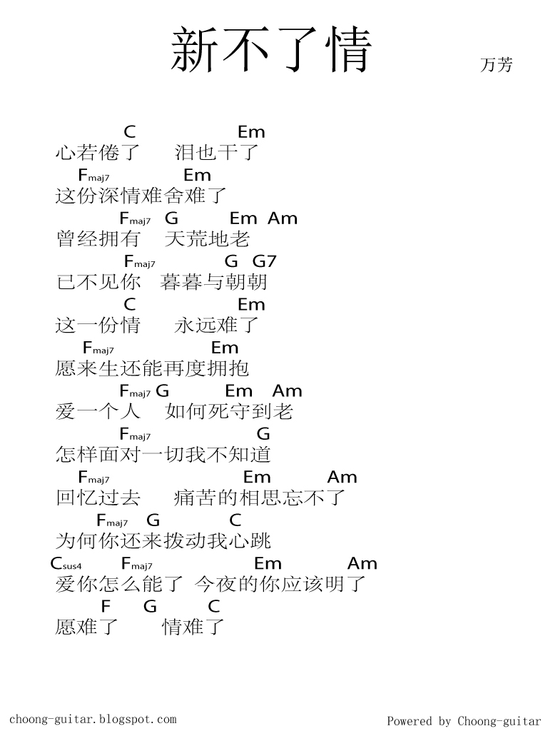 Be a guitarist: 新不了情 - 萬芳