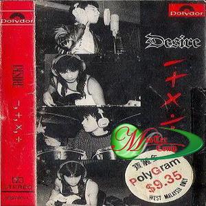 Desire - Tolak Campur Kali Bahagi (1989)