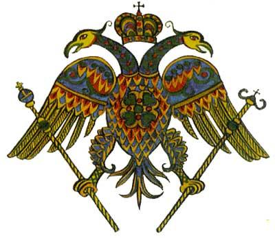 Ἡ ἱστορία τοῦ βυζαντινοῦ δικέφαλου ἀετοῦ (η πως ένα σύμβολο αποτυπώνει τους ιστορικούς σταθμούς μιας Αυτοκρατορίας)