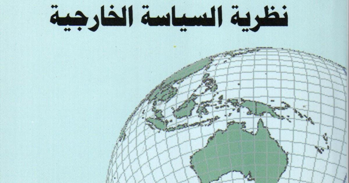 كتاب نظرية السياسة الخارجية – جلين بالمر