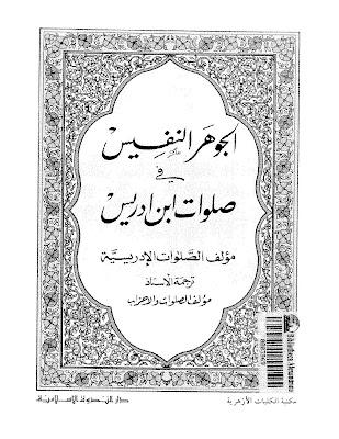 كتاب روض الأنوار ومختصر كنز الأسرار pdf