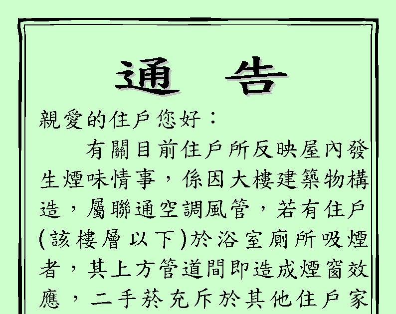 『文心大第 社區管理委員會』: 99.06.04【住戶請勿於浴室廁所吸煙】