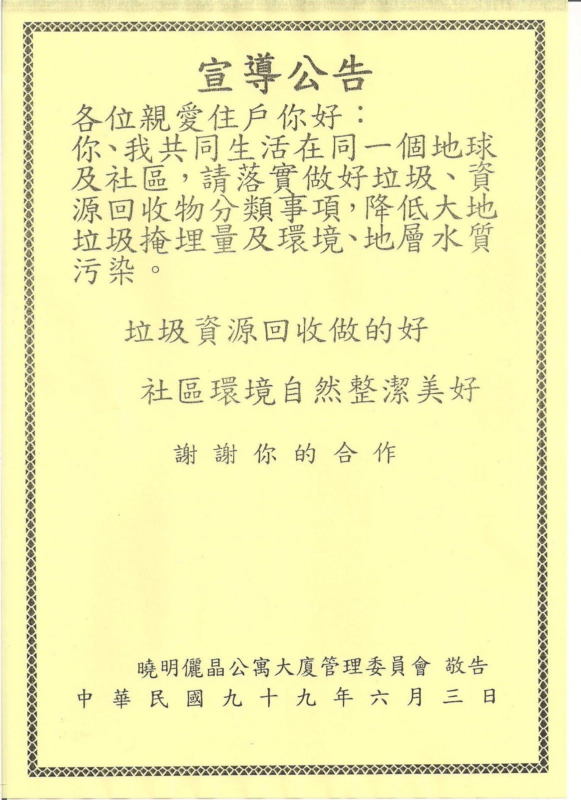 『曉明儷晶 社區管理委員會』/ 中衛保全駐衛管理: 六月 2010
