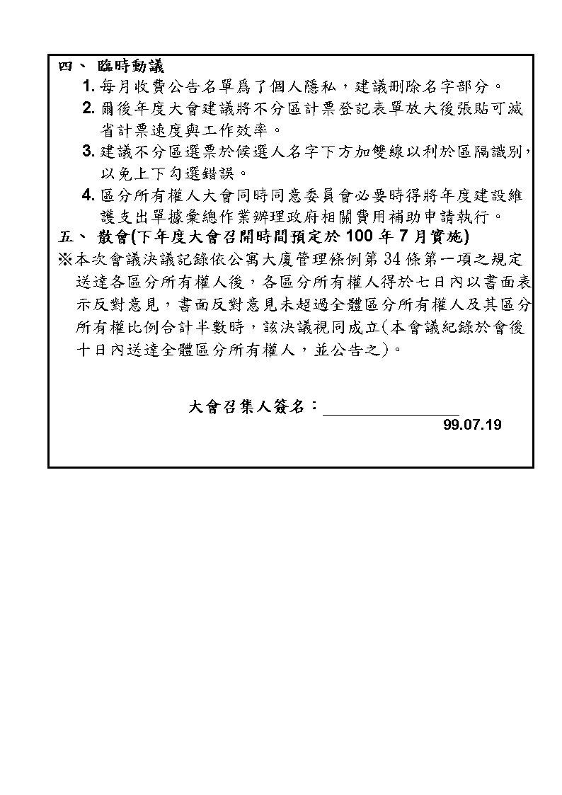 『日紡國寶 社區管理委員會』: 99.08.02【99年度區分所有權人會議記錄】