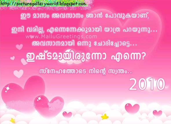 picture gallery malayalam wishes captions for new year greetings newyearoltestinfo onam 2018 wishes