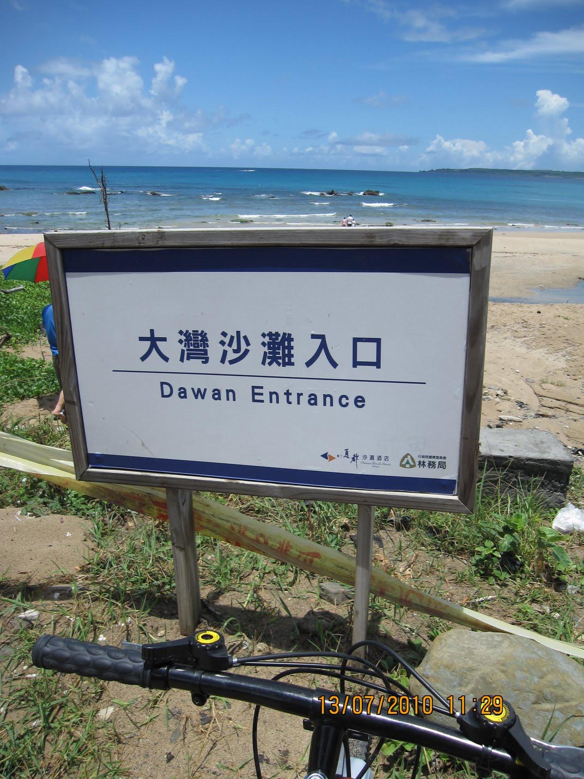 Welcome to Sze's Wonder World: My Taiwan Trip (12 July - 18 July 2010)