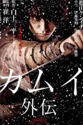 Kamui Gaiden (2009) - Subtitulada