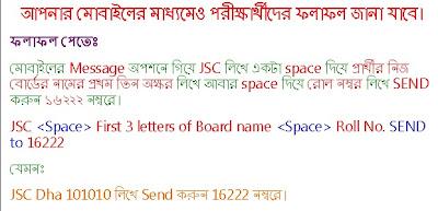 Get JSC/JDC Exam REsult 2011 in Bangladesh by sms mobile website online information