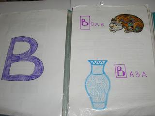 http://3.bp.blogspot.com/_XuTQI-8Rm2M/S_4I-f1ppTI/AAAAAAAACJE/5Sw9upYZ0KY/s320/Буква-В.jpg
