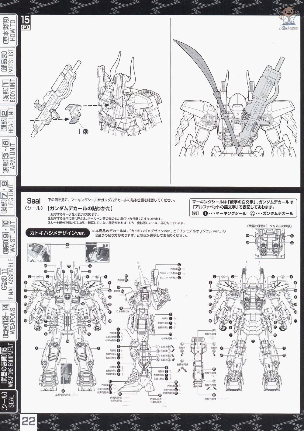 MG 1/100 Musha Gundam Mk-II Runners & Manual Large Images