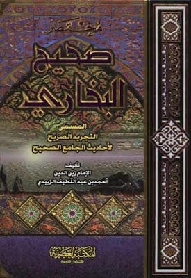 http://3.bp.blogspot.com/_YNECXCEMDXg/TTIIidVKZ1I/AAAAAAAALu4/SafFczDVgkc/s1600/mokhtasar+sa7i7+al+bokhary.jpg