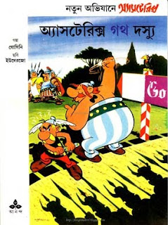 Asterix And Obelix Pdf In Bengali
