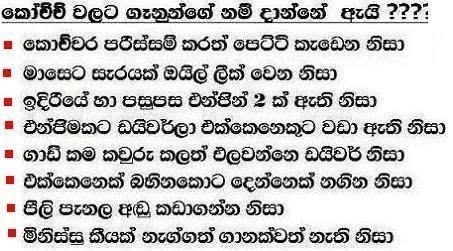 Sinhala Adara Katha