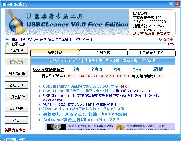還在為找不到USB防毒軟體煩惱嗎?免費USB Cleaner幫您解決 « 甲胖 ~ 生活+樂趣=意義