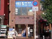 Una imagen de la entrada de la oficina de HIS en la ciudad de Narita