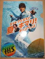 Imagen promocional de la compañía de viaje HIS que utilizó al entonces jugador de béisbol Shinjo