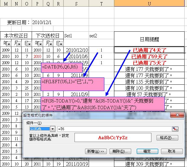 日月: [Excel] 格式化條件 設定文字變色 判斷日期是否到期