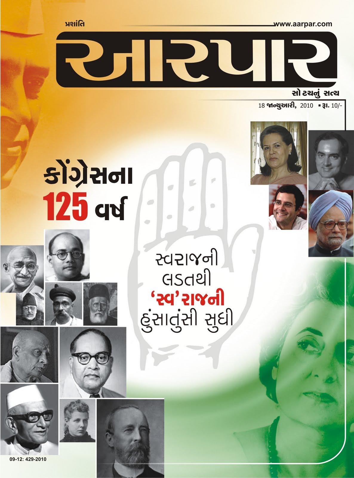 art-o-graphs: indian national congress