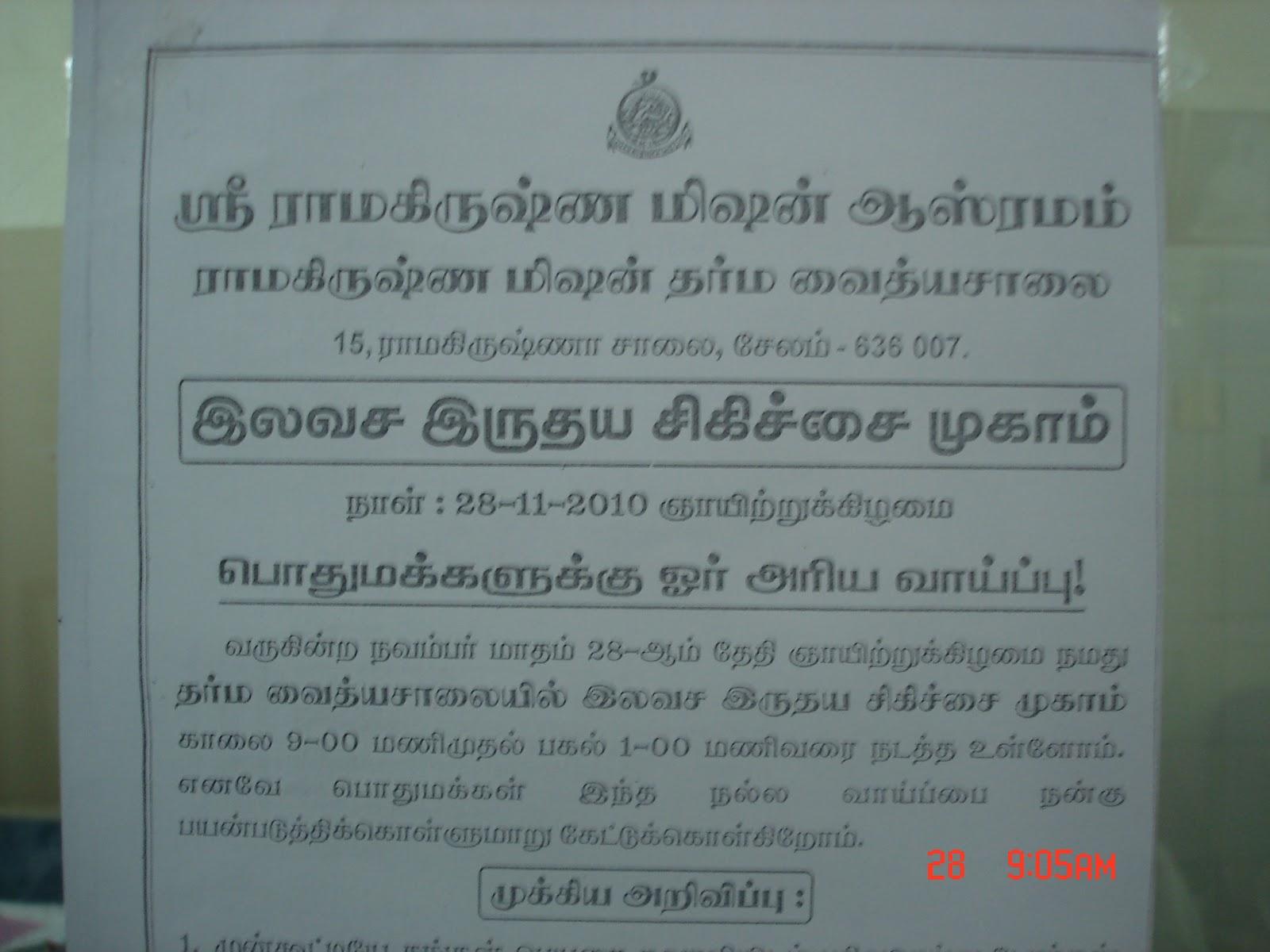ramakrishna mission ashrama  salem  november 2010